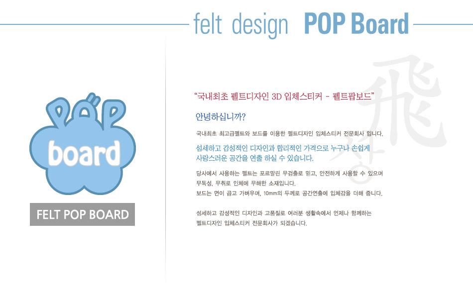 펠트팝보드 회사소개